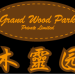 midview-city-Grand-Wood-Park-Pte-Ltd