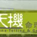 midview-city-Shen-Suan-Fortune-Telling-Centre
